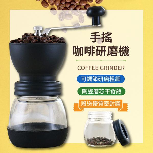 手搖咖啡研磨機 磨豆機【HNK941】咖啡豆咖啡粉手沖咖啡器具可水洗咖啡機咖啡用具現磨#捕夢網