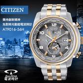 【5年延長保固】CITIZEN 星辰 Eco-Drive 光動能電波錶 46mm AT9016-56H