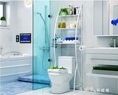 現貨 馬桶置物架 浴室落地 洗手間洗衣機架子廁所免打孔【元旦大狂歡】