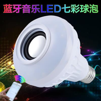 遙控智慧變色LED球泡燈七彩燈泡E27藍芽音樂彩色燈手機音響低音炮 英雄聯盟
