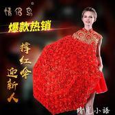 紅色雨傘結婚新娘傘婚慶婚禮高檔蕾絲花邊刺繡大紅色長柄喜慶雨傘   晴光小語