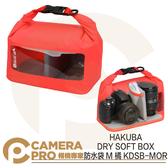 ◎相機專家◎ HAKUBA DRY SOFT BOX 防水袋 M 橘色 KDSB-MOR 防潮 HA336870 公司貨