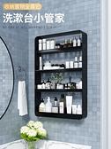 置物架 免打孔洗漱台置物架壁掛式牆上多層化妝品梳妝架衛生間浴室收納架 宜品居家