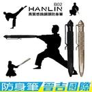 【晉吉國際】HANLIN-B02 高質感鎢鋼頭防身筆 書寫 攻擊頭