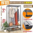 【居家cheaper】耐重厚鐵框45X90X208CM三層單桿吊衣架組 (衣櫥組/鐵架/鐵力士架/收納架)