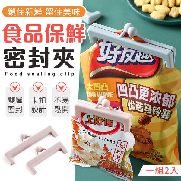 《創意造型!可愛又有趣》 食品密封夾 食物密封夾 食物夾子 密封夾 口金包 夾子