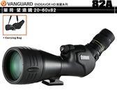 《飛翔無線3C》 VANGUARD 精嘉 ENDEAVOR HD 銳麗系列 82A 單筒 望遠鏡 20~60x82 防水