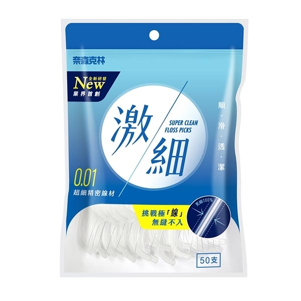 奈森克林 激細牙線棒50支/袋(透明)