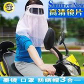 防曬口罩夏女護頸薄披肩透氣騎車防塵防紫外線電動車面罩防曬帽子 英雄聯盟