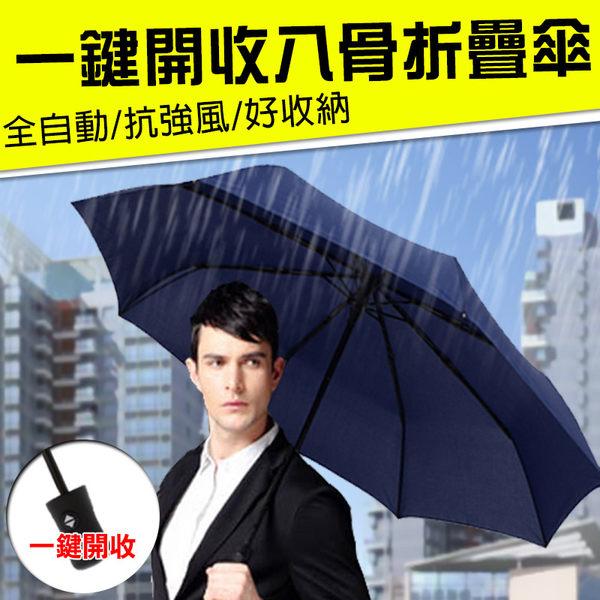 團購-大無敵抗強風自動摺疊傘《現貨供應》