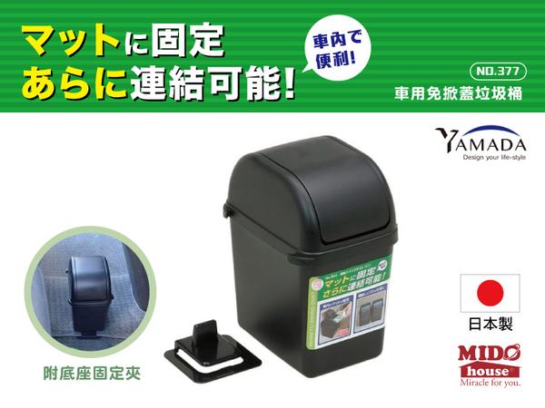 山田化學 NO.337 車用夾釦式垃圾桶/免掀蓋垃圾桶《Midohouse》