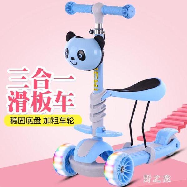 兒童滑板車三四輪滑滑踏板車溜溜車1-2-3-6-12歲寶寶可坐男女小孩 qz4043【野之旅】
