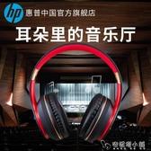 HP惠普BH10無線藍芽耳機5.0頭戴式雙耳智能降噪「安妮塔小鋪」
