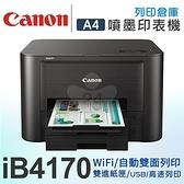 Canon MAXIFY iB4170 商用噴墨印表機 /適用 PGI-2700XL BK/PGI-2700XL C/PGI-2700XL M/PGI-2700XL Y
