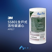 3M SS801 全戶式不鏽鋼淨水濾心 AP817 適用10吋大胖濾瓶 | 極淨水
