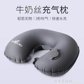 長途旅游充氣u型枕吹氣枕頭護頸枕旅行枕靠枕便攜飛機頸枕旅行