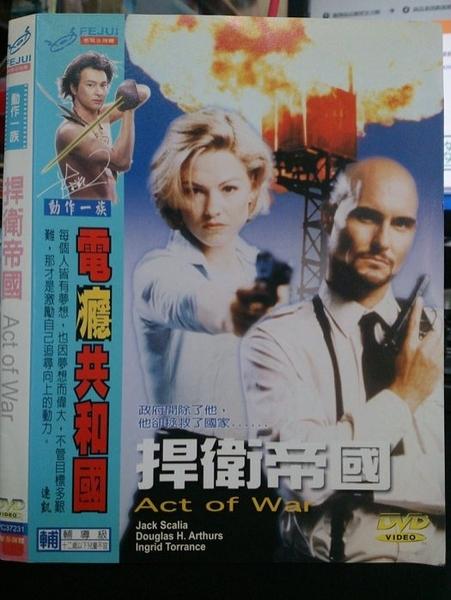 挖寶二手片-Y77-129-正版DVD*電影【捍衛帝國】-政府開除了他 他卻拯救了國家