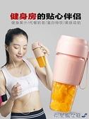 迷你榨汁機 充電便攜式杯型榨汁機小型家用學生隨身迷你榨汁杯魔飛炸果汁機 快速出貨