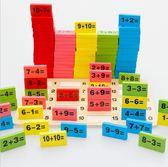 年終好禮85折 幼兒數字加減練習拼圖 數學運算卡片3-6歲兒童早教益智玩具禮物 新知優品