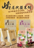 ONE HOUSE-山本富也-健康養生飲(黑豆/甜菜根/抹茶)三種口味可選/代理VIP