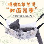 寵物毯貓咪窩墊子耐咬防咬棉麻加厚吊床貓窩用品掛床消費滿一千現折一百igo