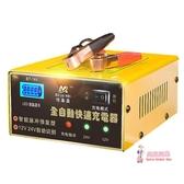 電瓶充電器 汽車電瓶充電器12V24V伏摩托車蓄電池全智慧通用型銅自動充電機