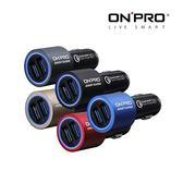 ONPRO 雙孔高通QC3.0急速車用充電器 GT-2PQC3 雙孔 車充 點煙器 車子配件 充電器 豆腐頭 一次多充