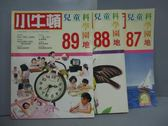 【書寶二手書T3/少年童書_RHL】小牛頓_87~89期間_共3本合售_營養又便宜的大豆等