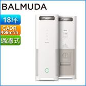 BALMUDA AirEngine 空氣清淨機(白 x 香檳金