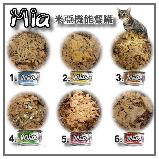 *WANG*【單罐】MIA機能貓咪罐頭160克