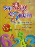 【書寶二手書T8/科學_OKV】學好數學的5個捷徑_王擎天