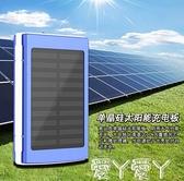 太陽能充電寶華為vivo蘋果OPPO智慧手機通用型大容量便攜移動電源 愛丫