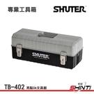 SHUTER 樹德 TB-402 TB專業工具箱系列 多功能【亮點OA】