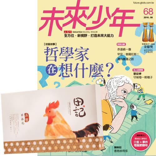 《未來少年》1年12期 贈 田記溫體鮮雞精(60g/10入)