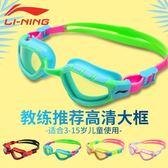 泳具 兒童泳鏡大框高清防霧防水游泳眼鏡男女童潛水鏡專業游泳裝備 傾城小鋪