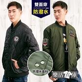 【W9209】美式臂章雙面穿保暖鋪棉飛行夾克 防潑水(共三色)●樂活衣庫