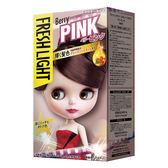 富麗絲染髮系列 莓莓粉