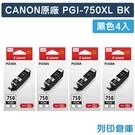 原廠墨水匣 CANON 4黑組 高容量 PGI-750XLBK /適用 CANON MG5470/MG5570/MG5670/MG6370/MG7170/MG7570