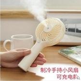 噴霧風扇可充電迷妳便攜式學生宿舍床上隨身手持辦公室靜音桌面制冷小空調手拿式款
