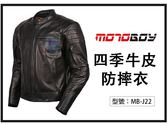 【MotoBoy】四季真皮休閒防摔衣 CE五件護具 保暖 休閒牛皮夾克 重機/摩托車/賽車/機車皮衣 MB-J22
