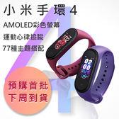 《預購首批 台灣保固一年》小米手環4 AMOLED彩色螢幕 運動心率追蹤 77種主題搭配 搭載小愛同學