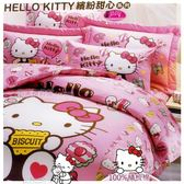 Kitty『兩用被套+薄床包』3.5*6.2尺/單人/精梳棉『繽紛甜心』★SANRIO授權