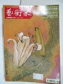 【書寶二手書T3/雜誌期刊_D18】藝術家_459期_藝術品的修復與保存專輯