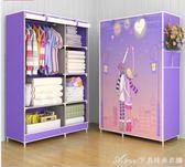簡易衣柜經濟型布藝組裝衣柜鋼管加固鋼架衣櫥折疊簡約現代省空間艾美時尚衣櫥igo
