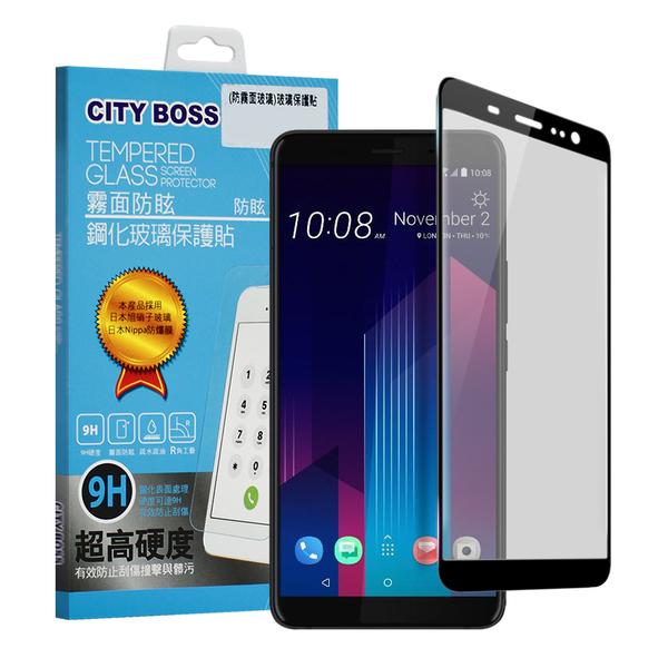 CITYBOSS for HTC U11+ 霧面防眩鋼化玻璃保護貼-黑