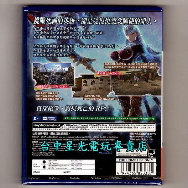 【PS4原版片 可刷卡】☆ 蒼藍革命之女武神 ☆中文版全新品【台中星光電玩】