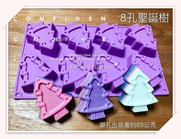 心動小羊^^聖誕節8孔聖誕樹8連模免切 手工皂DIY材料 手工皂模具 模型 蛋糕模
