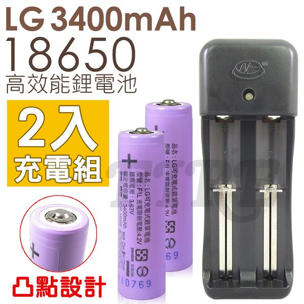 【合格認證】LG 18650 鋰電池 3400mAh 凸點 全新 高效能 高容量 手電筒 電風扇 F1L (2電+1充電器)
