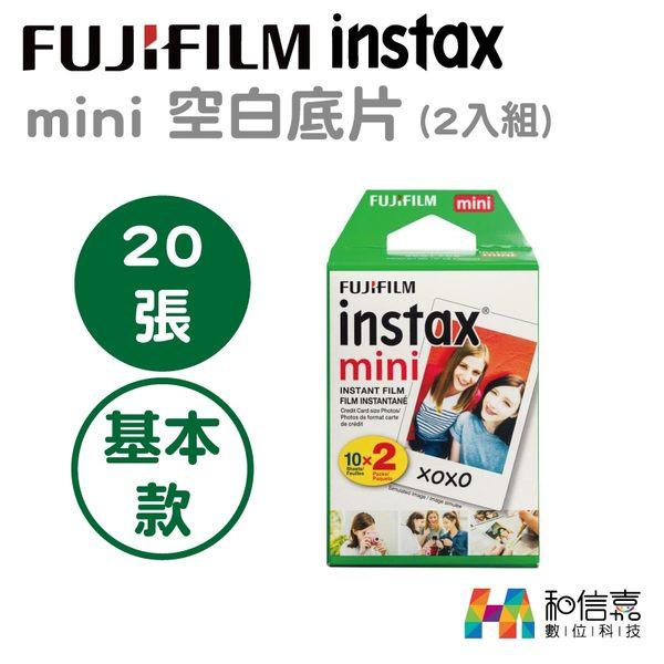 富士拍立得【和信嘉】Fujifilm instax mini 空白底片 兩入組 mini系列相機 SP-1 SP-2 Printoss 適用