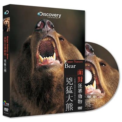 Discovery-面對狂暴動物:兇猛大熊DVD